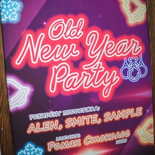 Old New Year party 15.01.16